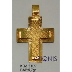 Χρυσός Σταυρός Σ109
