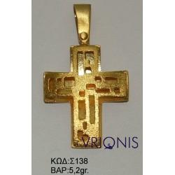 Χρυσός Σταυρός Σ138