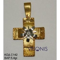 Χρυσός Σταυρός Σ142 σε Δίχρωμο Χρυσό
