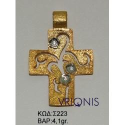 Χρυσός Σταυρός Σ223