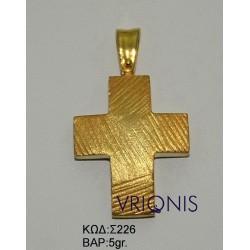 Χρυσός Σταυρός Σ226