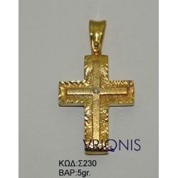 Χρυσός Σταυρός Σ230
