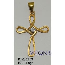 Χρυσός Σταυρός Σ233