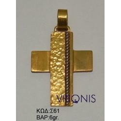Χρυσός Σταυρός Σ61