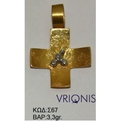 Χρυσός Σταυρός Σ67