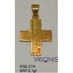 Χρυσός Σταυρός Σ74