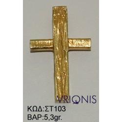 Χρυσός Σταυρός ΣΤ103