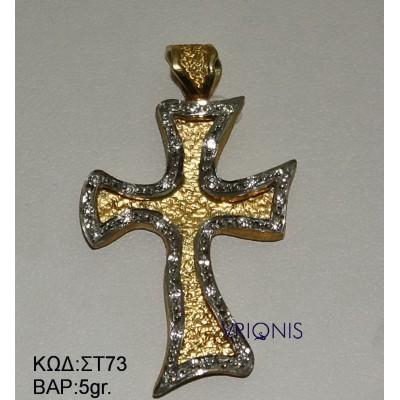 Χρυσός Σταυρός ΣΤ73 σε Δίχρωμο Χρυσό