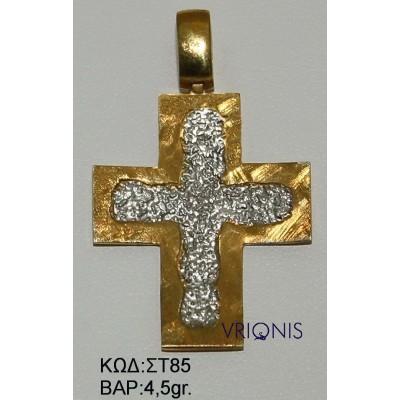 Χρυσός Σταυρός ΣΤ85 σε Δίχρωμο Χρυσό